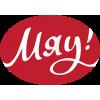 Мяу (Заводская упаковка)