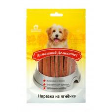 Лакомство для собак  Домашний деликатес. Нарезка из ягненка 55г.