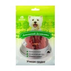 Лакомство для собак  Домашний деликатес. Утиная грудка 55г.